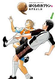 ぼくらのカプトン(3) 漫画