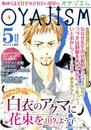 月刊オヤジズム 2013年5月号 漫画