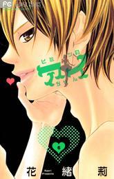 ヒミツのアイちゃん(6) 漫画
