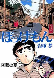ぼっけもん(4) 漫画