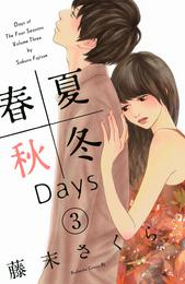 春夏秋冬Days(3) 漫画