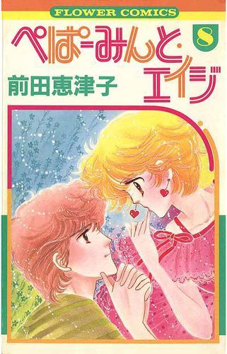 ぺぱーみんと・エイジ 漫画