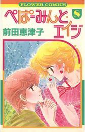 ぺぱーみんと・エイジ(8) 漫画