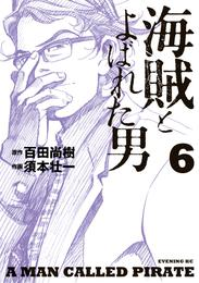 海賊とよばれた男(6) 漫画