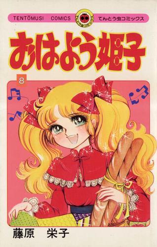 おはよう姫子 漫画