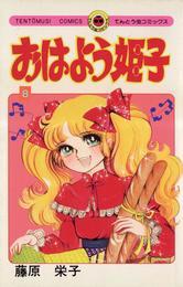 おはよう姫子(8) 漫画