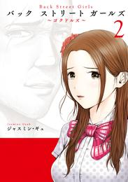 Back Street Girls(2) 漫画