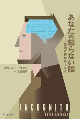 あなたの知らない脳 意識は傍観者である 漫画