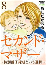 セカンド・マザー(分冊版)~特別養子縁組という選択~ 【第8話】 漫画