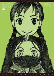 のろい屋シークレット(2)【特典ペーパー付き】 漫画