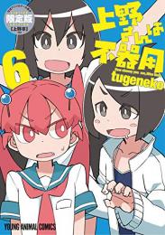 上野さんは不器用(6) 公式アンソロジー小冊子「上野本」付き限定版