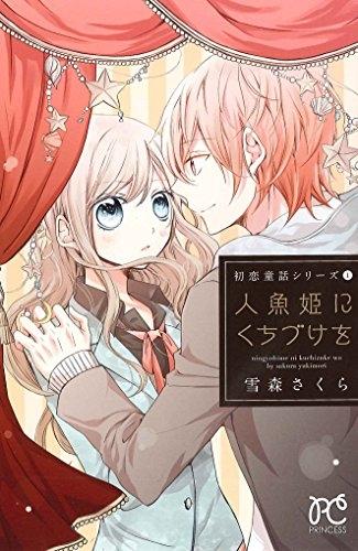 初恋童話シリーズ1 人魚姫にくちづけを 漫画