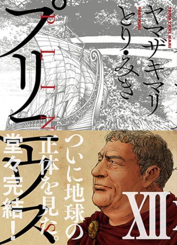 プリニウス (1-8巻 最新刊) 漫画