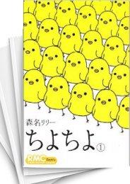 【中古】ちよちよ (1-6巻 全巻) 漫画