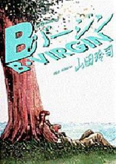 Bバージン (1-15巻 全巻) 漫画