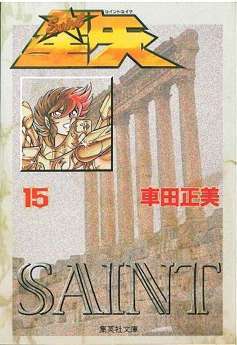聖闘士星矢 [文庫版] (1-15巻 全巻) 漫画