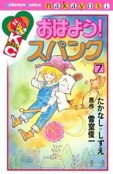 おはよう!スパンク なかよし60周年記念版 7 冊セット最新刊まで 漫画