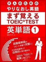 大人のためのやりなおし英語 まず覚える TOEIC TEST 英単語 漫画