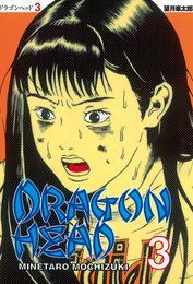 ドラゴンヘッド(3) 漫画