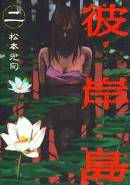 彼岸島(2) 漫画