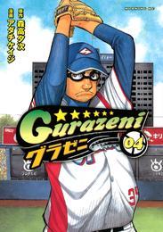 グラゼニ(4) 漫画