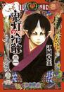 鬼灯の冷徹 31 冊セット 全巻 漫画