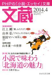 文蔵 2014.4 漫画
