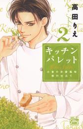 キッチン パレット~小麦の恋愛風味 修行仕立て~ 2巻 漫画