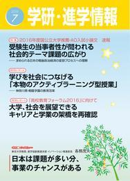 学研・進学情報 2016年7月号 漫画