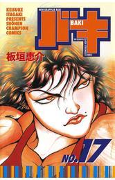 バキ(17) 漫画