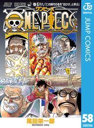ONE PIECE モノクロ版 58 漫画