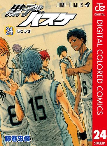 黒子のバスケ カラー版 漫画
