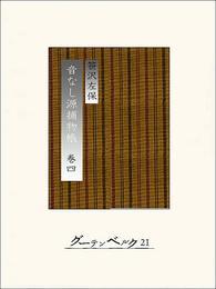 音なし源捕物帳(巻四) 漫画