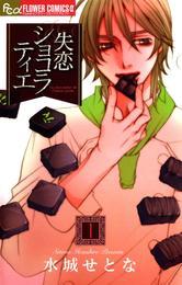 失恋ショコラティエ(1)