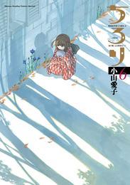 ちろり(6) 漫画