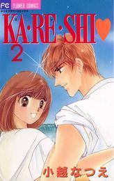 KA・RE・SHI(2) 漫画