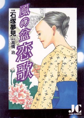 風の盆恋歌 漫画