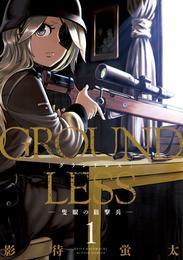 GROUNDLESS 1 ―隻眼の狙撃兵― 漫画