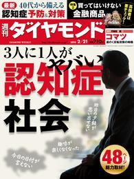 週刊ダイヤモンド 15年2月21日号 漫画