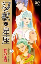 幻獣の星座~ダラシャール編~ 3 漫画