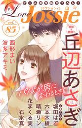 Love Jossie 85 冊セット 最新刊まで