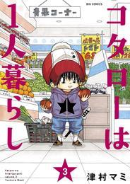 コタローは1人暮らし(3)【期間限定特典付き】※購入後は詳細ページへ 漫画