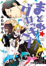 まとめ★グロッキーヘブン 分冊版(14) 漫画