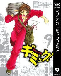 ギミック! 9 漫画
