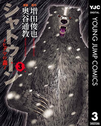 シャトゥーン~ヒグマの森~ 漫画