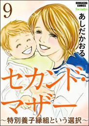 セカンド・マザー(分冊版)~特別養子縁組という選択~ 【第9話】 漫画