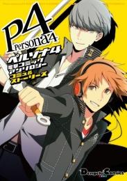 ペルソナ4 ジ・アニメーション 電撃コミックアンソロジー (1-2巻 最新刊)