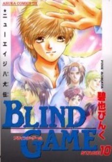 ブラインド・ゲーム (1-10巻 全巻) 漫画
