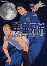 TVアニメ宇宙兄弟オフィシャルファンブック (1巻 全巻)