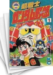 【中古】超戦士ガンダム野郎 (1-12巻) 漫画